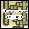Этимология-сервер